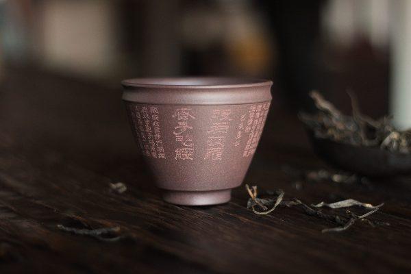 Пиала для чая из исинской глины Канон - 225 мл